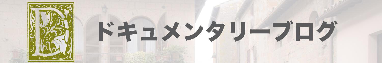 ドキュメンタリーブログTOP小林直行