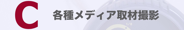 各種メディア取材撮影TOP