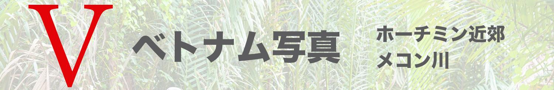 ベトナム写真TOP 小林直行