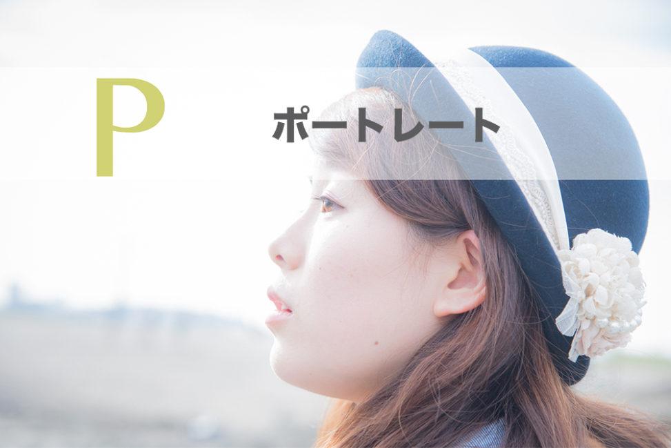 カメラマン小林直行 ポートレート撮影