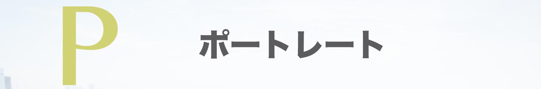 ポートレート撮影TOP