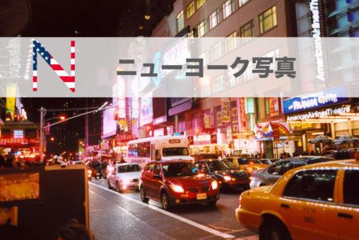 ニューヨーク写真1