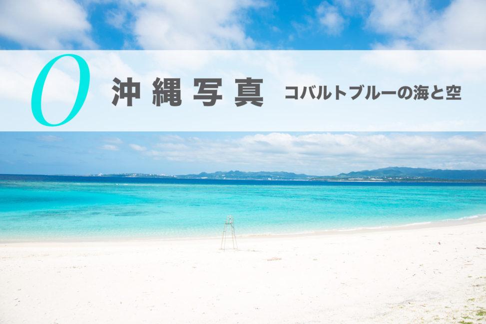 沖縄写真 小林直行