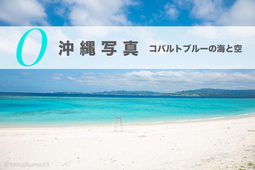 沖縄写真 小林直行 カメラマン/写真