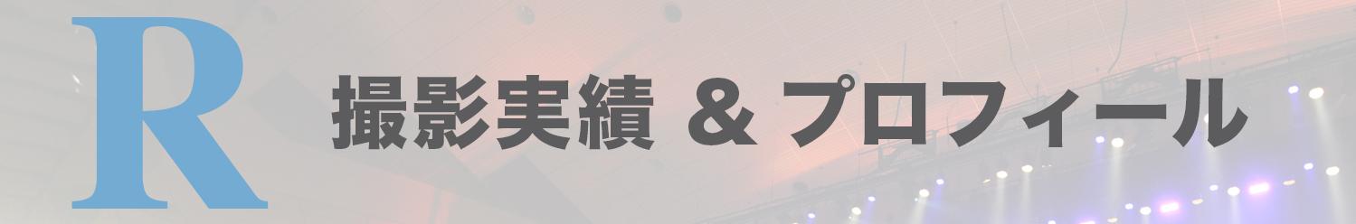 撮影実績TOP