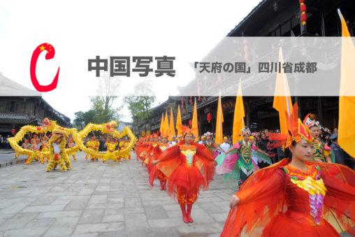 中国写真 小林直行