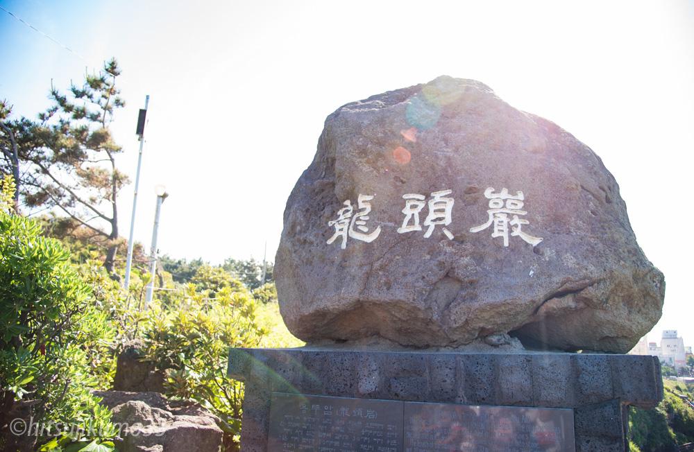 龍頭岩 小林直行2
