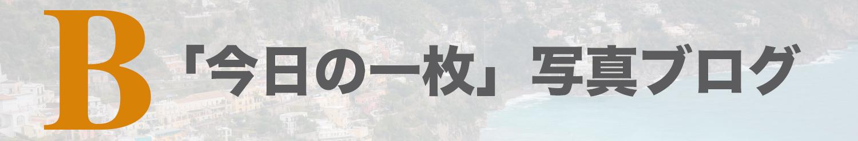 今日の一枚TOP 小林直行